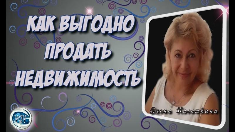 Как выгодно продать свою недвижимость ритуал от Елены Касаткиной всегранивселенной