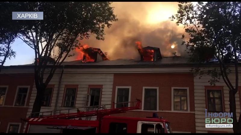 Пожежа в національній памятці архітектури.