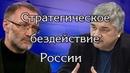 Cepгeй Mихeeв Ростислав Ищенко и др. - Мы зависли в безвременье, и ситуация будет ухудшаться...