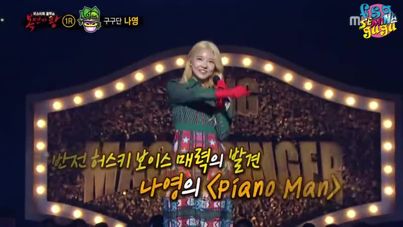RUS SUB 180916 gugudan Nayoung Piano Man King Of Mask Singer ep 169