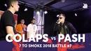 COLAPS vs PASH Grand Beatbox 7 TO SMOKE Battle 2018 Battle 7