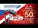 Станок Gillette Mach3 с 2 мя сменными кассетами всего за 319 рублей