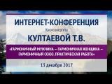 Култаева Т.В. «Гармоничный мужчина - гармоничная женщина - гармоничный союз» 13.12.17