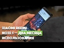 Xiaomi Redmi Note 5 спустя ДВА месяца ВЕРДИКТ РОЗЫГРЫШ