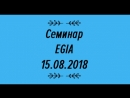 Семинар Egia
