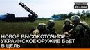 Новое высокоточное украинское оружие бьет в цель | «Донбасc.Реалии»