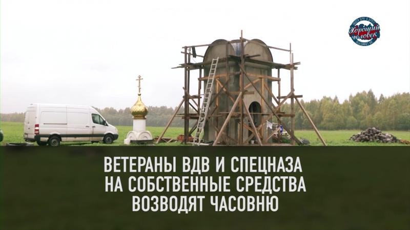 Часовня святого Георгия Победоносца в память павших воинов в Ржевской битве » Freewka.com - Смотреть онлайн в хорощем качестве