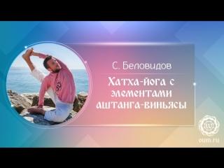 Хатха-йога с элементами аштанга-виньясы. Станислав Беловидов