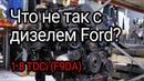 Что не так с 8 клапанным турбодизелем Ford 1 8 TDCi F9DA