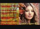 Классные песни друзья мои Послушайте не пожалеете Песни для души Сборник 2018