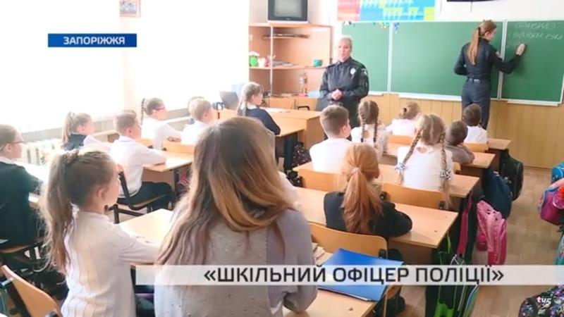 Шкільний офіцер поліції