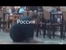Россия поднимается с колен