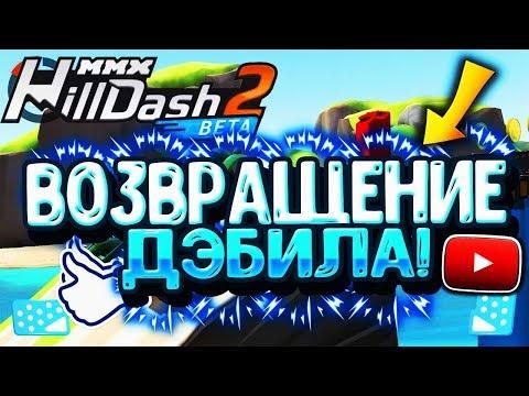 Возвращение H00thoot на ютуб|обезбашенные гонки|Мобильные игры
