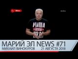 Михаил Винокуров: Марий Эл News #71