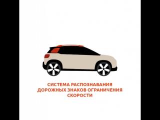 Система распознования дорожных знаков Citroёn C3 Aircross