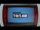 Анонс ЕвроХит Топ 40 (16.03.18)