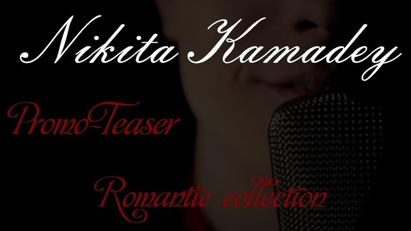 Nikita Kamadey - Romantic collection (Promo-Teaser)