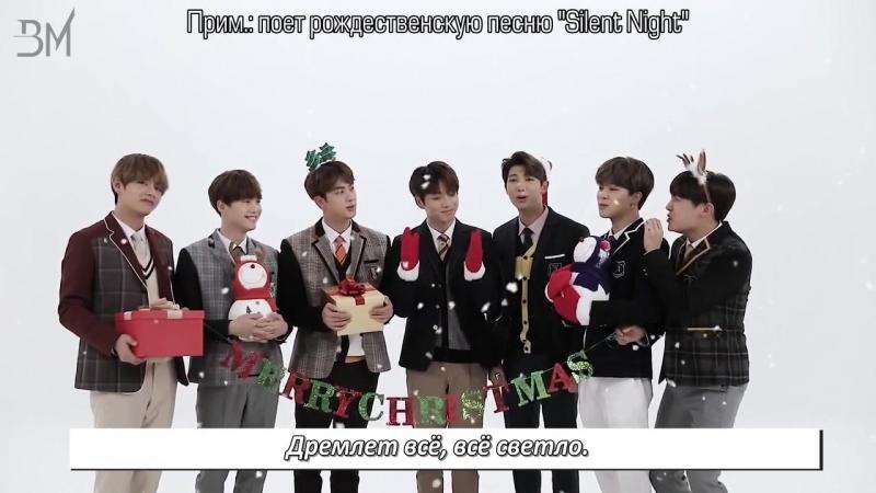 [RUS SUB][25.12.17] Smart TV Ch.BTS: Merry Christmas TV
