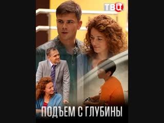 Подъём с глубины 1-4 серия (2018)