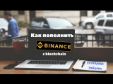 Как пополнить баланс биржи Binance? Пополнение биржи с blockhain кошелька
