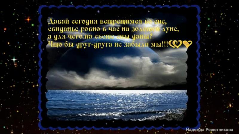 Автор Надежда Решетникова Спокойной ночи