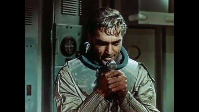 Мечте навстречу (1963) - фантастический художественный фильм по мотивам повести О. Бердника
