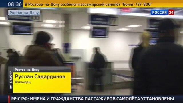 Новости на «Россия 24» • Крушение