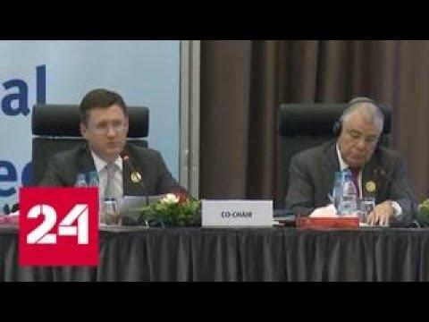 В Алжире прошла встреча министерского мониторинового комитета ОПЕК - Россия 24