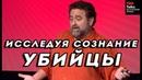 ИССЛЕДУЯ СОЗНАНИЕ УБИЙЦЫ Джим Фэллон TED на русском