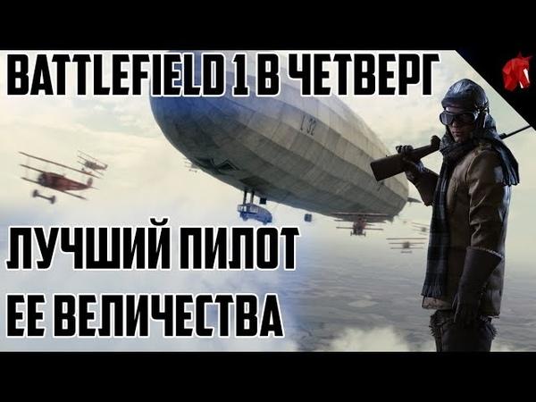 Battlefield 1 в четверг: ЛУЧШИЙ ПИЛОТ ЕЕ ВЕЛИЧЕСТВА