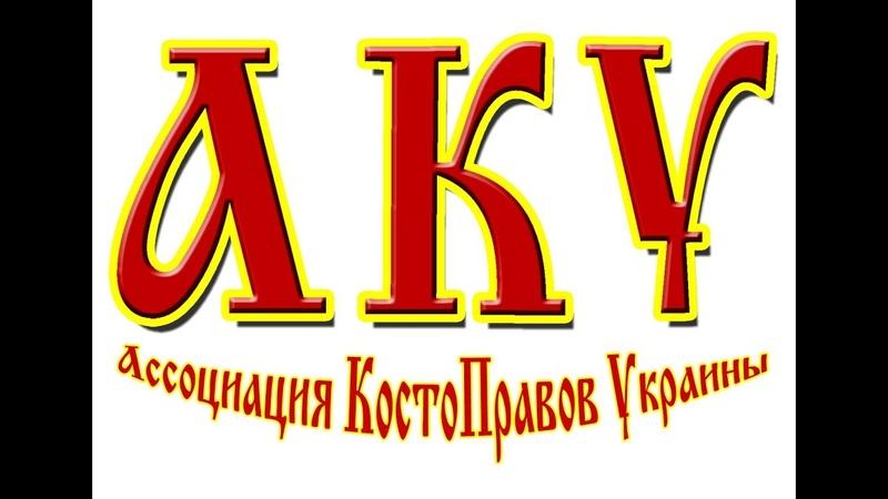 Анонс школы Костоправства. Ассоциация костоправов Украины