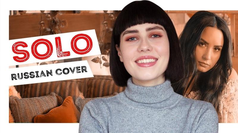 SOLO - Demi Lovato, Clean Bandit [Russian Cover || На русском]