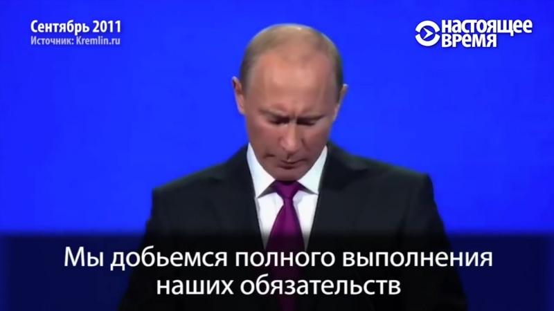 Пустые обещания Путина и Медведева в 2011 году