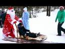 Благотворительное поздравление Деда Мороза и Снегурочки