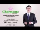 Сотрудничество с компанией Charmante