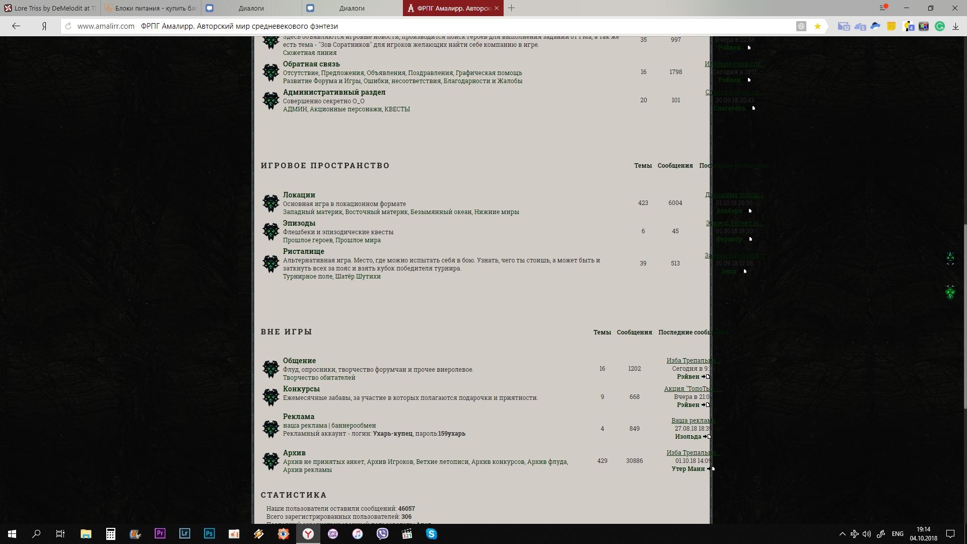 Ошибки/ Изъяны/ Недоработки форума - Страница 2 MMmBLPpYjHw