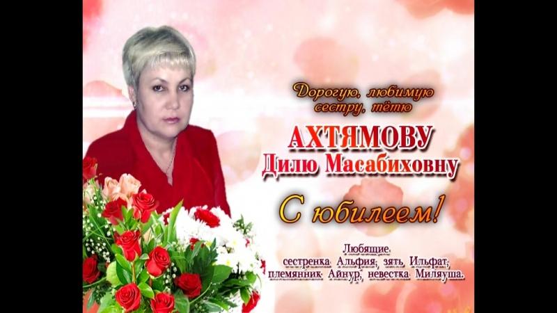 12.05.18 -Ахтямову от сестренки