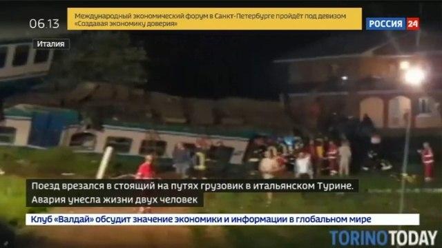 Новости на «Россия 24» • Столкновение поезда с грузовиком в Италии унесло жизни 2 человек