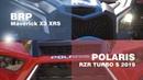 Polaris RZR TURBO S 2019 и BRP Maverick X3 XRC Сравнительный обзор