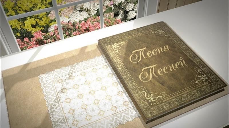 Музыкальное чтение Песни песней Молитвенный зал IHOP-Moscow