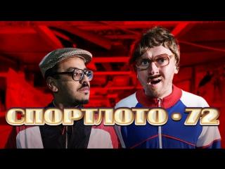 $OVIET BOY$ — Спортлото-72 / АЗИНО ТРИ ТОПОРА / Ретро-пародия