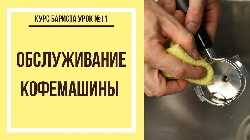 Обслуживание кофемашины Курс бариста урок №11