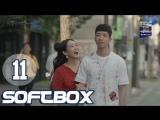 [Озвучка SOFTBOX] До свидания 11 серия