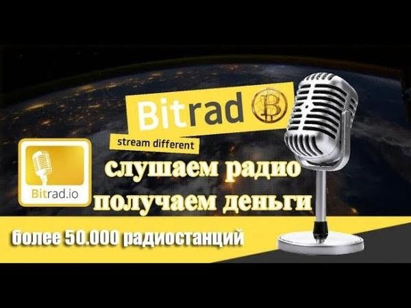 Bitrad.io - супер сайт для заработка криптовалюты | Слушай любимое радио и получай прибыль | СРОЧНО