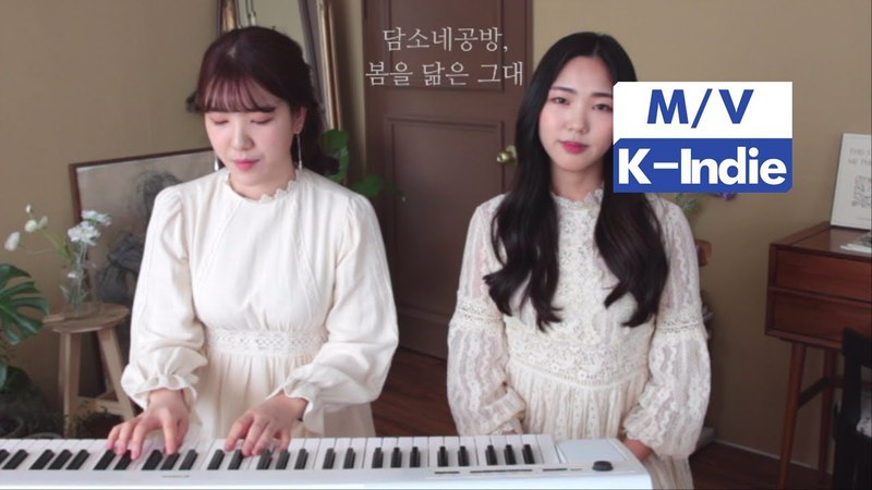 [M/V] Damsonegongbang (담소네공방) - You Resembling Spring (봄을 닮은 그대)