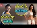 రకుల్ ని మరోసారి కరుణించిన మహేష్ Mahesh Babu Upcoming Flick MB25 Heroine Rakul Preet Ad