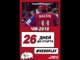 26 дней до старта ЧМ-2018