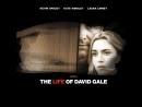 Тhе Lifе оf Dаvid Gаlе, 2003 ( Жизнь Дэвидa Гeйлa на английском с субтитрами)