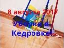 8 Августа 2017 Простая уборка в Кедровке!