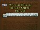 МОРМОНЫ Разъяснительный фильм mpeg4